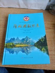 阳朔县政协志
