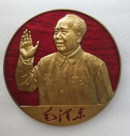 珍稀 仅制做30枚的毛泽东铜章  铜镀金砝琅彩 直径155毫米 厚重大气 红色纪念展馆必备