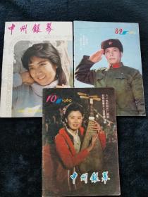 中州银幕1987年第7-10期三本合售