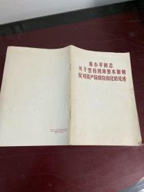 邓小平同志关于坚持四项基本原则反对资产阶级自由化的论述