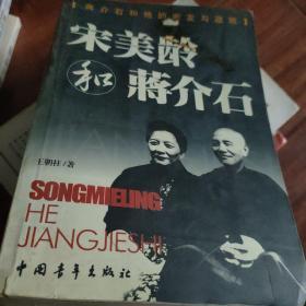 蒋介石和宋美龄
