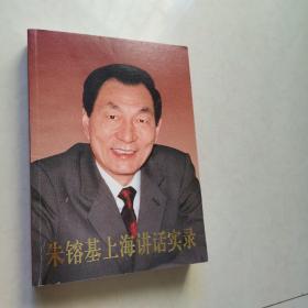 朱镕基上海讲话实录一版一印