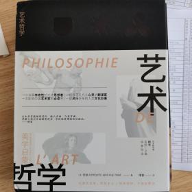 艺术哲学(傅雷译2017一版一印)
