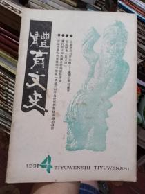 体育文史1991年第4期