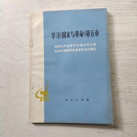 学习国家与革命第五章