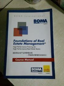 BOMA 房地产管理基础知识,国际商业地产运营管理全程-贯通高效管理的实践培训