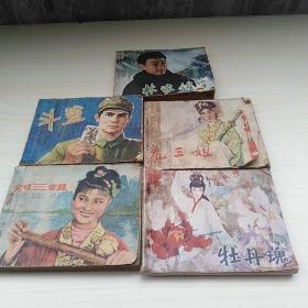 牡丹魂,刘三姐,尤三姐,斗鲨,林家铺子。