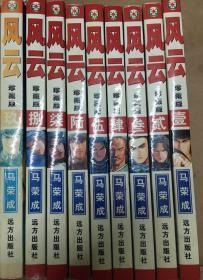 风云(1-9)九册合售