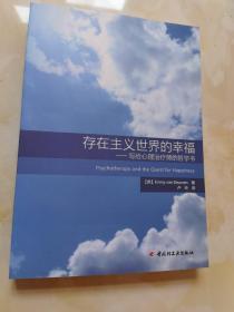 正版现货 存在主义世界的幸福:写给心理治疗师的哲学书