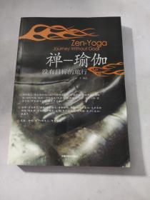 禅-瑜伽,没有目标的旅行