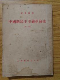 中国新民主主义革命史