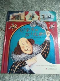 亲爱的莎士比亚-莎士比亚的戏剧人生   原版内页干净