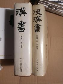 中华传世精品珍藏文库:汉书 后汉书(2册)