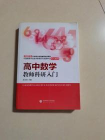 中小学教师科研入门丛书:高中数学教师科研入门