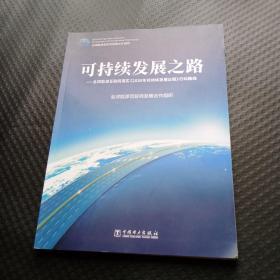 可持续发展之路——全球能源互联网落实《2030年可持续发展议程》行动路线
