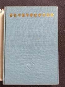 著名中医学家的学术经验(精装本)