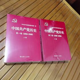中国共产党历史(第一卷)(1921~1949)(第二卷):第二卷(1949-1978)【未拆封合册】