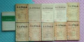 文史资料选辑11册合售【第五、九、十、十一、二十三、二十四、二十六、二十八、三十一、三十五、三十六】