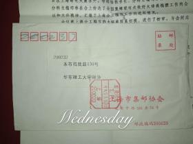 上海市集邮简报