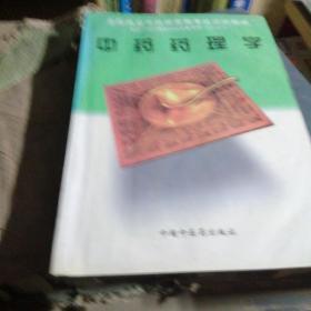 中药药理学