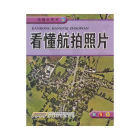 地理小天才丛书 看懂航拍照片 (英)海伦·贝尔蒙 著,张勇 译 安徽教育出版社9787533676643正版全新图书籍Book