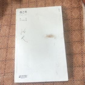 烟之外:洛夫诗作精选集