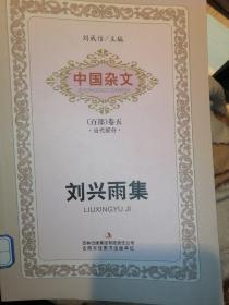 中国杂文(百部卷五)·当代部分:刘兴雨集