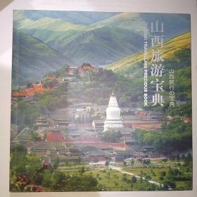 山西旅游宝典总册