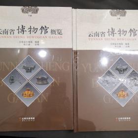 云南省博物馆概览 上下册