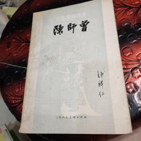 中国画家丛书 陈师曾