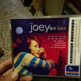 【收藏光盘2盘合售】joey 独照 容祖儿 广州音像出版社【图片为实拍,品相以图片为准】