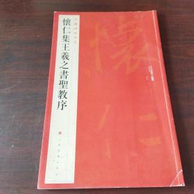 中国碑帖名品(51):怀仁集王羲之书圣教序