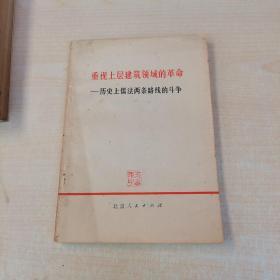 重视上层建筑领域的革命 历史上儒法两条路线的斗争