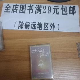 6外12B 磁带 美丽的天使( 轻音乐)