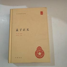 孟子正义(中华国学文库)