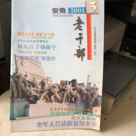 安徽老干部2001(3)