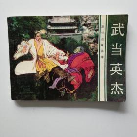 武当英杰(连环画)