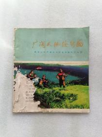 广阔天地绘新图(黑龙江生产建设兵团业余版画作品选)
