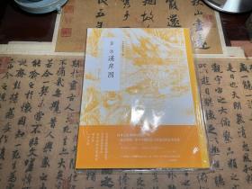 中国绘画名品:董源溪岸图