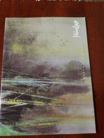2010年度南京提名画家入选作品  鲁达 毛笔签名本