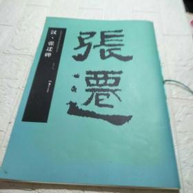 华夏万卷·中国书法名碑名帖原色放大本:汉·张迁碑