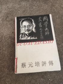 蔡元培评传-精装本-九品-8元