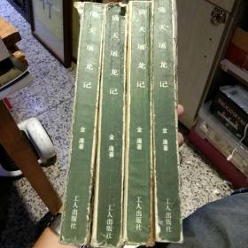 【4本一套1988年一版一印】倚天屠龙记 一 二 三 四 册   金庸  工人出版社【图片为实拍,品相以图片为准】