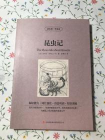 读名著 学英语:昆虫记(英汉对照)实图拍摄