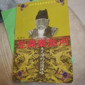 定鼎秦淮河:朱元璋的治国谋略——历代名帝政治智慧丛书