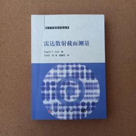 电子与信息作战丛书:雷达散射截面测量