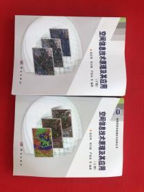 地理信息系统理论与应用丛书:空间信息技术原理及其应用上下