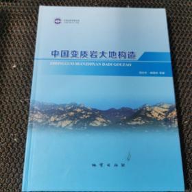 中国变质岩大地构造研究