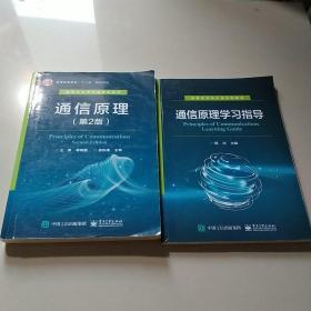 通信原理、2版学习指导