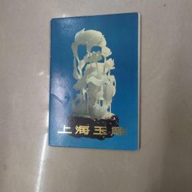 上海玉雕 明信片 15张